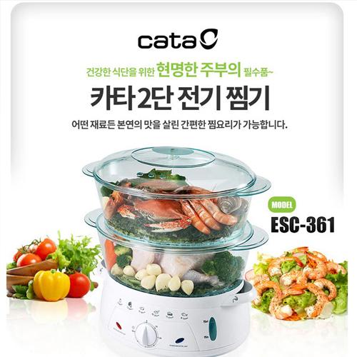 카타 2단 전기 찜기 ESC-361