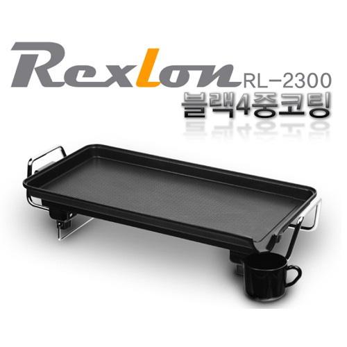 렉스론 대용량 와이드 전기 그릴 RL-2300(기본형)