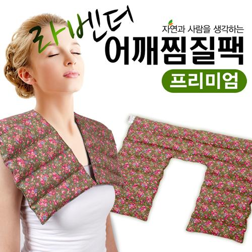 [제스파] 라벤더 찜질팩 목어깨용-핑크