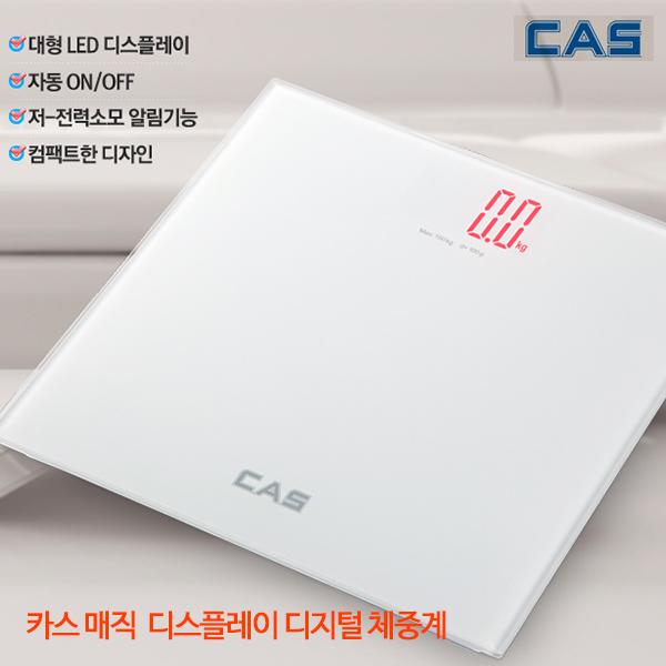 카스 매직 디스플레이 디지털 체중계 HE-51