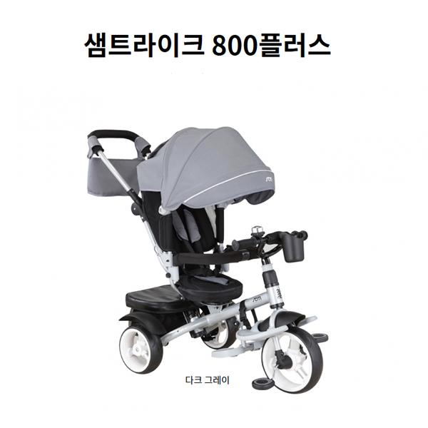 삼천리자전거 레스포 세발자전거 샘트라이크 800 PLUS 유모차 8개월-3세 유아용 키즈-2018년 모델