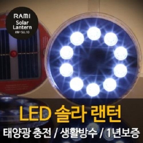 RAMI Slim Solar 태양광 LED 자석 랜턴