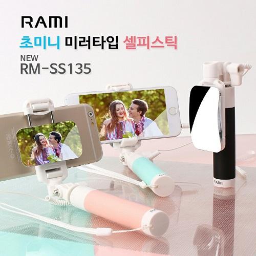 RAMI RM-SS135 마카롱 초미니 셀피스틱