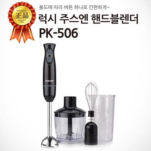 키친아트 럭시 주스엔 핸드블렌더(블랙) PK-506
