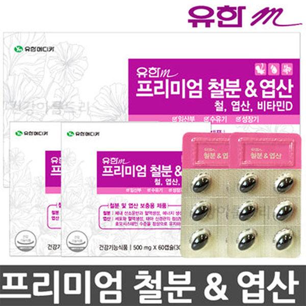 유한메디카유한m 프리미엄 철분&엽산/500mg*60캡슐(30g)*2개(4개월분)