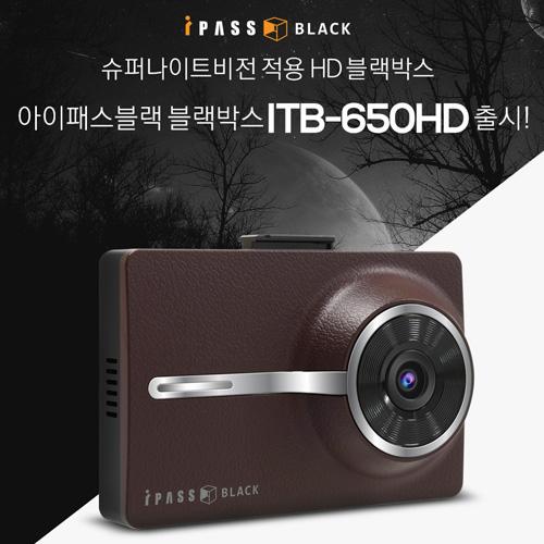 아이트로닉스 아이패스 블랙박스 ITB-650HD 2채널 16G (사은품증정:차량용 피톤케어 공기정화기)