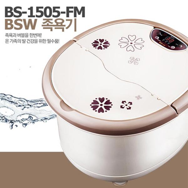 BSW 버블족욕기 BS-1505-FM