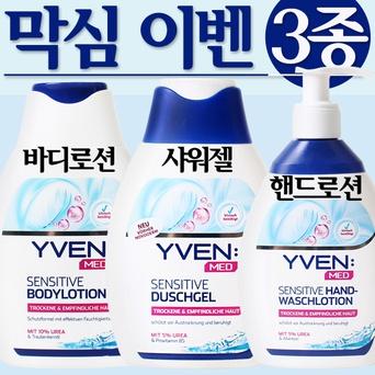 막심 이벤 메드 바디용품 4종 택 1