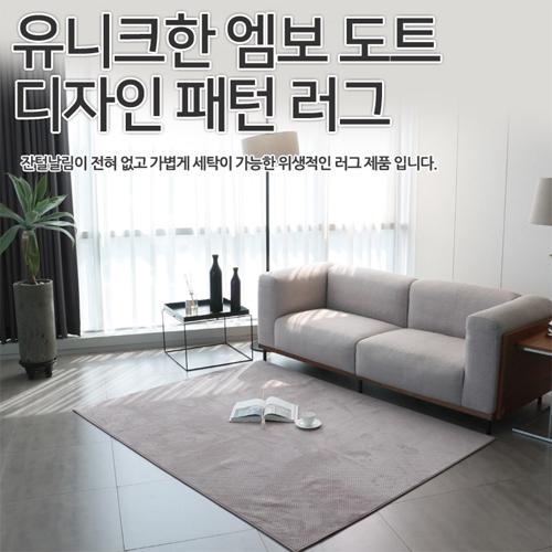 미래앤데코 MH2485 폴리싱 엠보 극세사 러그 카페트 점보형 200x250cm