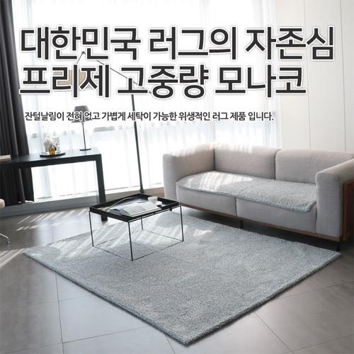 미래앤데코 25mm 고밀도중량 모나코 샤기 카페트 쇼파3단 60x170cm