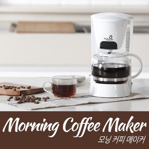 퀸메이드 모닝 커피메이커