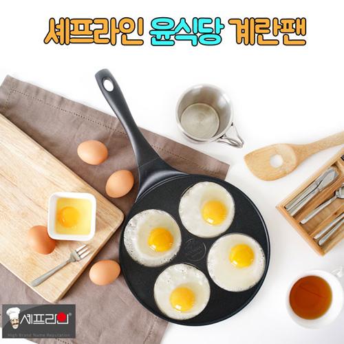 셰프라인 통주물 4구 에그팬 26.5cm_윤식당 프라이팬