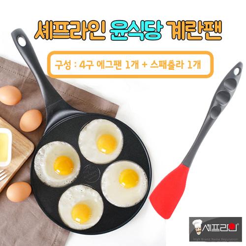 셰프라인 4구 에그팬 26.5cm + 스패출라(실리콘 전용 뒤집개)_윤식당 프라이팬