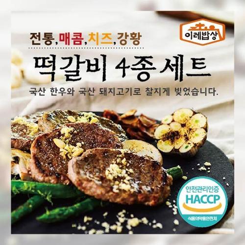 이레밥상 떡갈비 4종세트 (8팩구성)