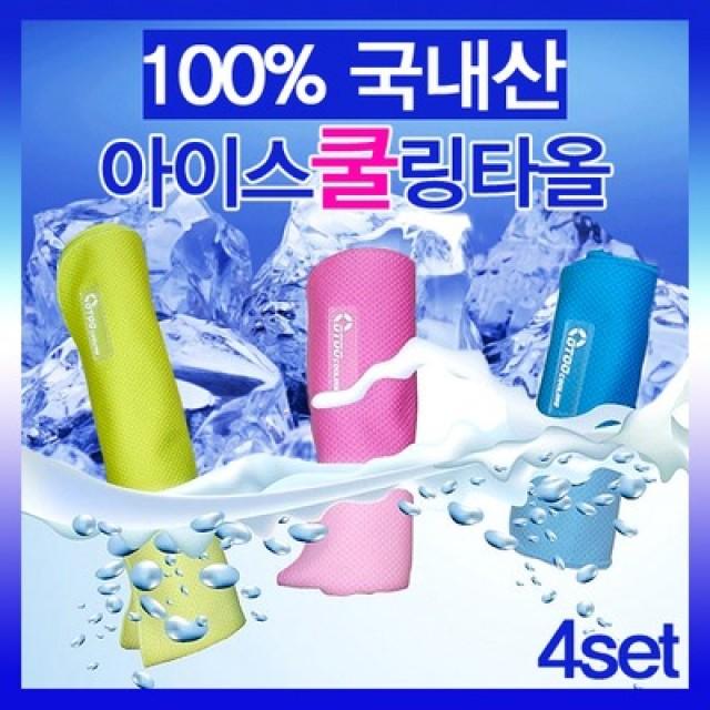 굿프렌드 국산 오투아이스 쿨링타올 세트 (특대+중+소)