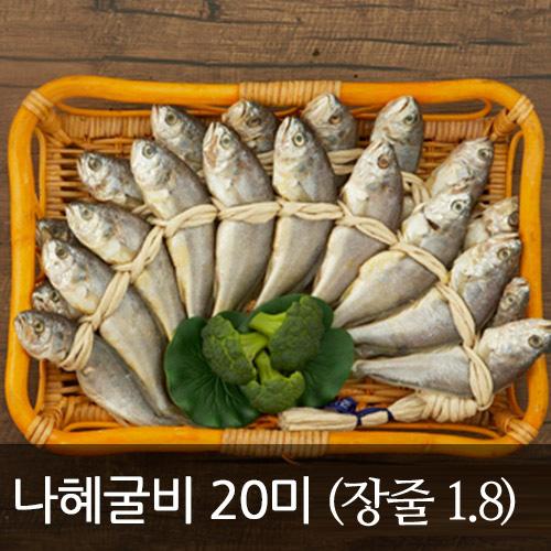 19년설 나혜굴비 프리미엄 오가장줄3호 19-20cm/20미/1.8kg