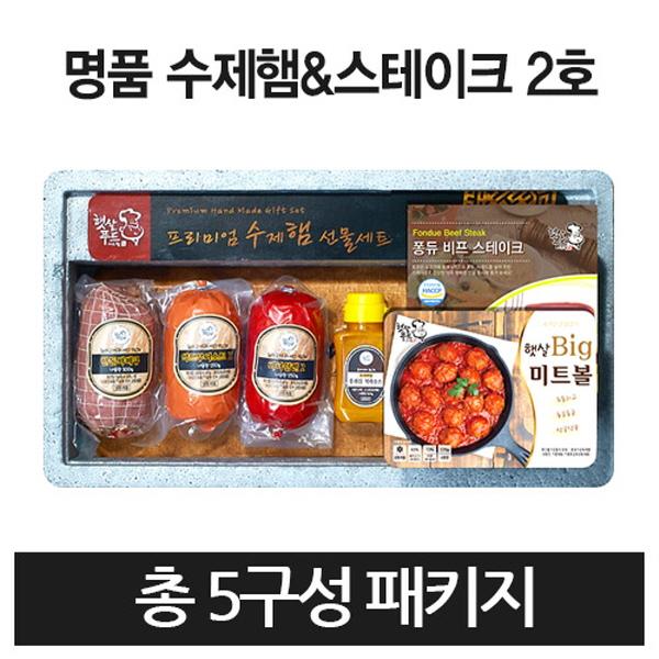 19년설명절 햇살푸드 명품수제 햄&스테이크 2호