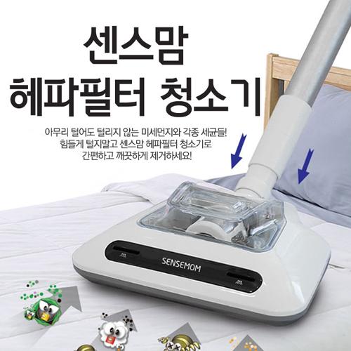 센스맘 침구청소기+헤파필터1개추가