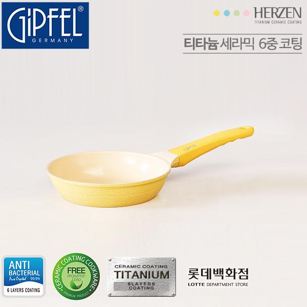 기펠 퓨어 크리스탈 티타늄 항균 에그팬 20cm