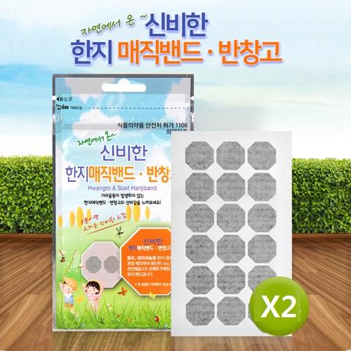 신비한 천연 한지 모기밴드 반창고 (18pcs x 2매)