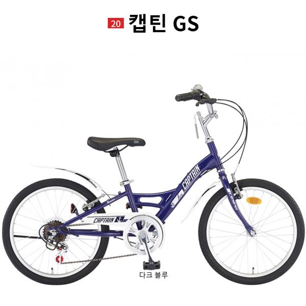 삼천리자전거 레스포 MTB형 캡틴GS7 20인치 - 2018년 모델